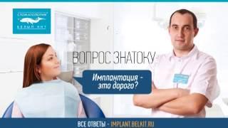 видео Имплантаты купить  H-DENT