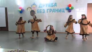 Фестиваль дружбы народов. Танец чукчей(