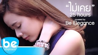 ไม่เคย - 25hours | Covered by Be Elegance