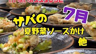 けいめいオススメレシピ(7月)「サバの夏野菜ソースかけ 他」