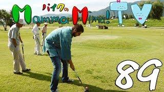 Park Golf - MMTV89 【Outdoor in Mima, Tokushima, Shikoku & Japan!】