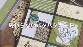 ペーパークラフト作家 スタンピンアップジャパン公認デモンストレーター...