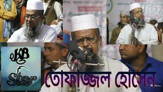 করিমগঞ্জ কাপালেন তোফাজ্জল হোসেন ভৈরবী সাহেব / New Bangla Wazz 2019