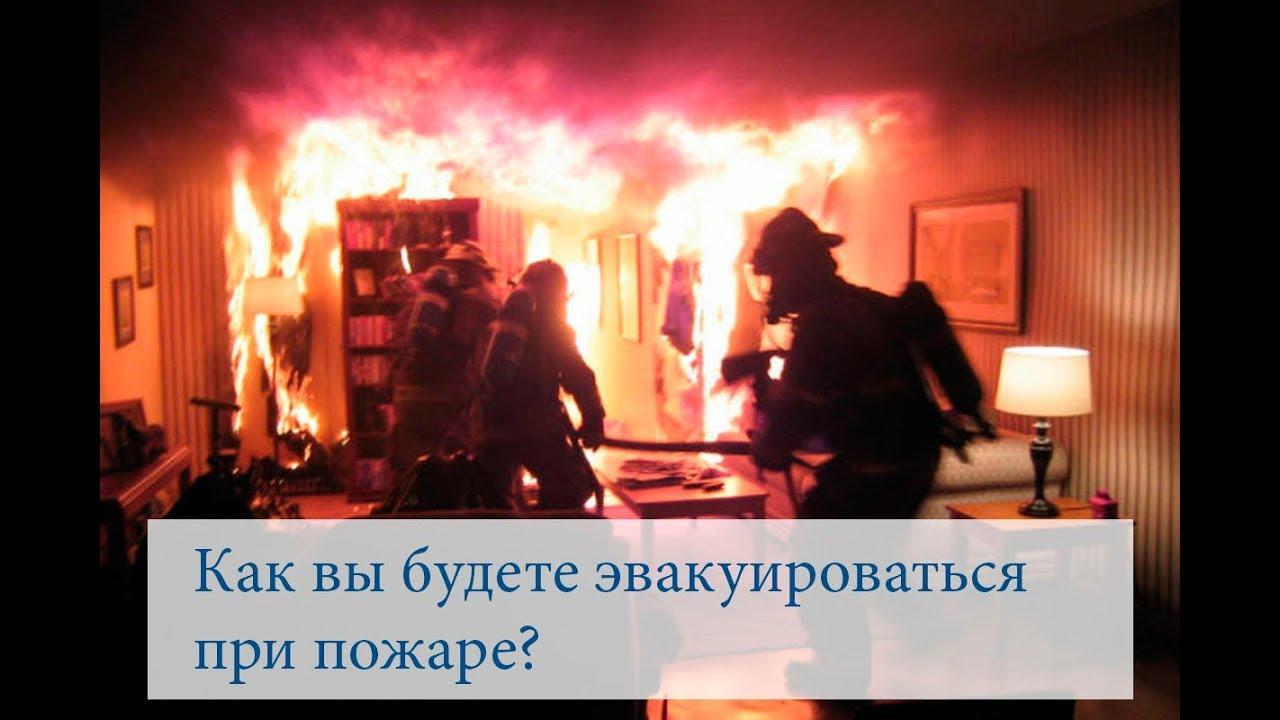 Как спуститься с 20 этажа при пожаре?