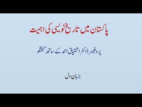 A Video chat with Professor Ishtiaq Ahmed