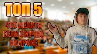 ТОП 5 ИДЕЙ, ЧТО ДЕЛАТЬ ЕСЛИ СКУЧНО НА УРОКЕ(, 2015-11-24T14:06:22.000Z)