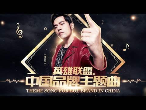 League of Legends (CN) - Official theme song feat. Jay Chou