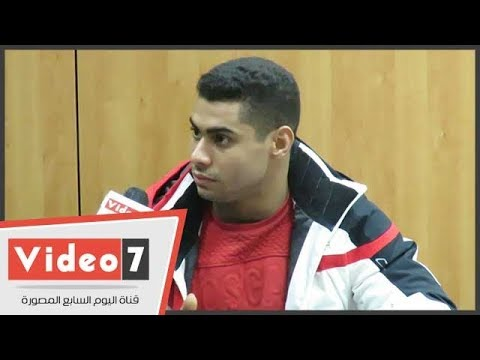 محمد إيهاب: أنا أفضل لاعب ألعاب فردية فى مصر  - 12:22-2017 / 12 / 15