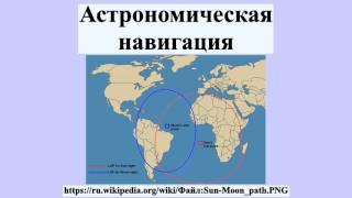 Астрономическая навигация