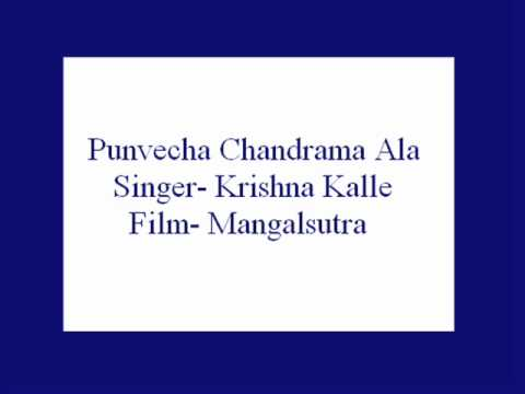 Punvecha Chandrama Ala Ghari- Krishna Kalle (Mangalsutra).