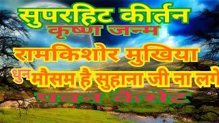 बुंदेली भजन सम्राट रामकिशोर मुखिया जी का बहादुरपुर अशोकनगर में प्रोग्राम 9889058761