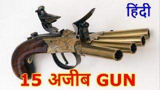 15 अजीब बंदूक 15 Insane Gun of ALL TIME