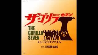 Keitaro Miho - ワイルド・ビート1 M-62 (The Gorilla Seven)