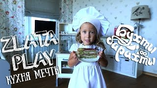 ZLATA PLAY - Распаковка Детской Кухни Мечты!/Unboxing kitchen set of my dreams
