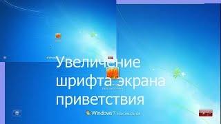 увеличение шрифта и иконки пользователя на экране приветствия Windows 7