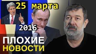 Вячеслав Мальцев | Плохие новости | Артподготовка | 25 марта 2016