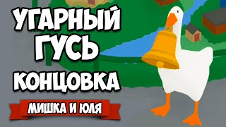 ИСТОРИЯ УГАРНОГО ГУСЯ - ФИНАЛ, ДОСТАЛ ВСЕХ! ♦ Untitled Goose Game #3