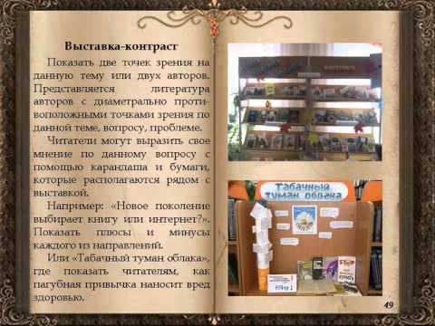 Новые грани книжной выставки