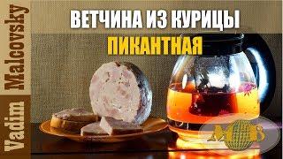 Рецепт ветчина пикантная из курицы с чесноком. Мальковский Вадим