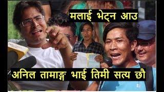 Exclusive:अनिल तामाङ्ग भाई तिमी सत्य छौ भने मलाई भेट्न आउ | Gyanendra shahi & RN Tamang