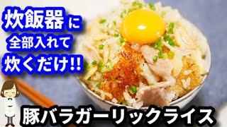 【炊飯器で超簡単!】食欲UP間違いなしのガッツリ系極旨レシピ『豚バラガーリックライス』Pork belly garlic rice