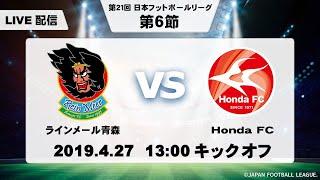 第21回JFL第6節 ラインメール青森 vs Honda FC thumbnail