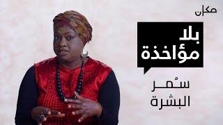 סליחה על השאלה בערבית بلا مؤاخذة | שחורים سُمر البشرة