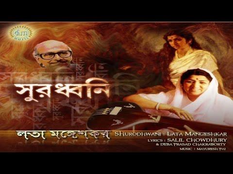 Lata Mangeshkar - Ki Betha Aache - Shurodhwani