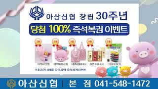 51_아산은행_아산신협_아산대출_아산예금_아산신용협동조…