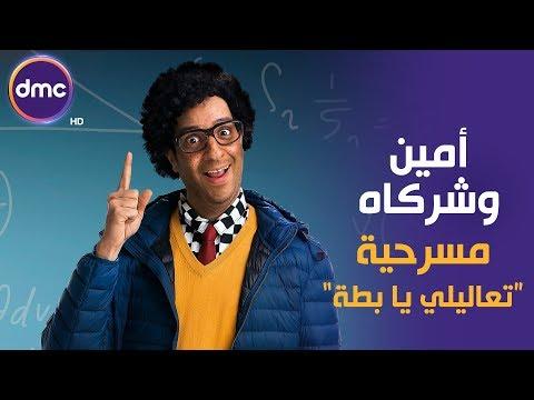 أمين وشركاه - مع النجم أحمد أمين   الحلقة الثالثة   مسرحية ' تعاليلي يابطة '