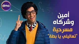 أمين وشركاه - مع النجم أحمد أمين | الحلقة الثالثة | مسرحية