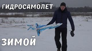 Запуск Гидросамолета Eachine Ripple Fpv В Зимних Условиях