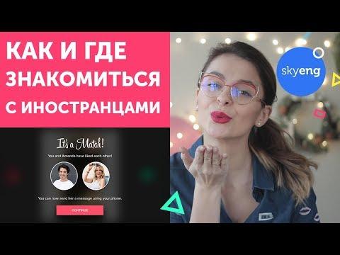 Как познакомиться с иностранцем в интернете для общения