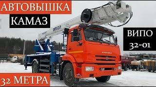 Автовышка ВИПО 32 метра на КАМАЗ-43253. Краткий обзор!