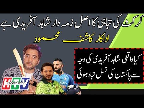 Opinion of Kashif Mehmood About Shahif Afridi and Virat Kohli
