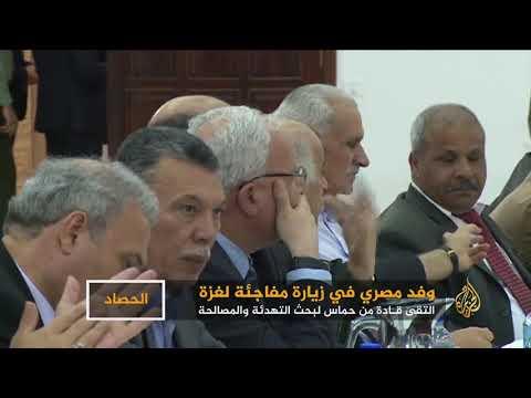 التهدئة والمصالحة محور مباحثات الوفد المصري بغزة  - نشر قبل 8 ساعة