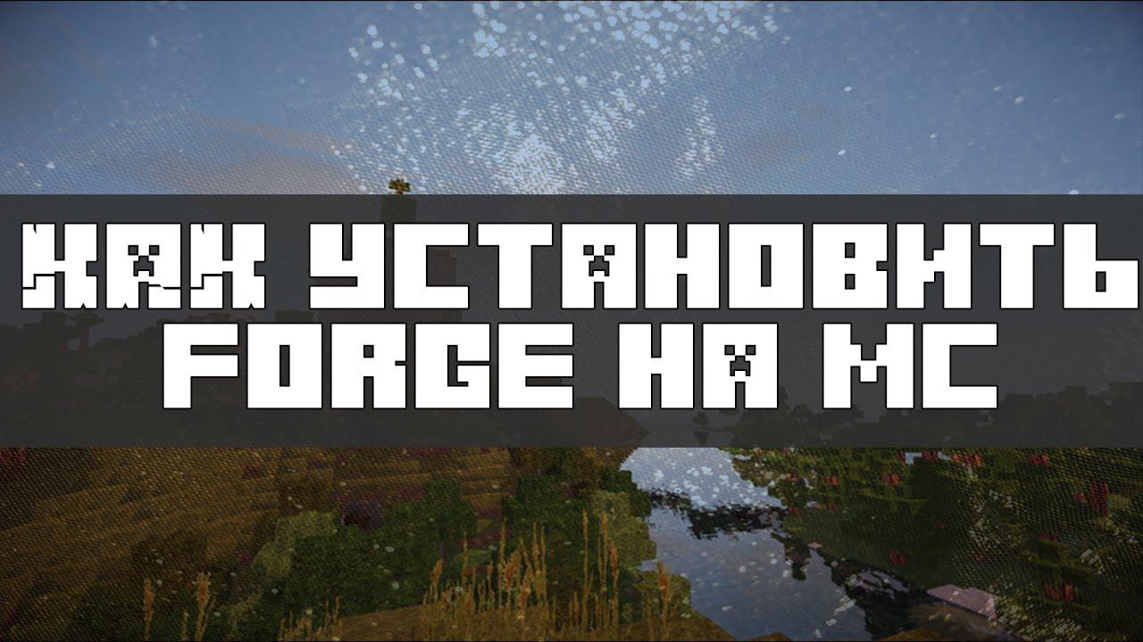 Скачать Minecraft forge для minecraft [1.7.4] бесплатно