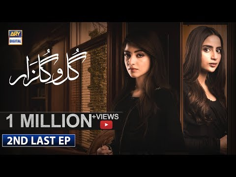 Gul-o-Gulzar Episode 26 | 5th December 2019 | ARY Digital Drama [Subtitle Eng]