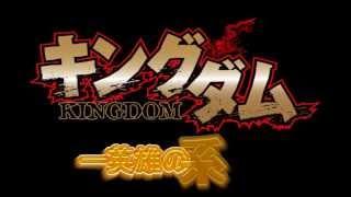 【キングダム 英雄の系譜】★4出るまで宝物登用!! あのキャラクターが出現!!
