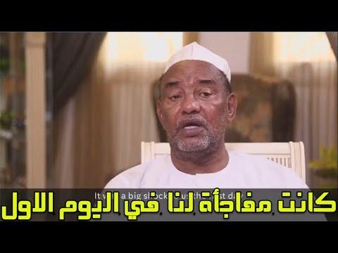 شقيق البشير يحكي عن عفة ونزاهة المخلوع البشير ومعاناته في سجن كوبر