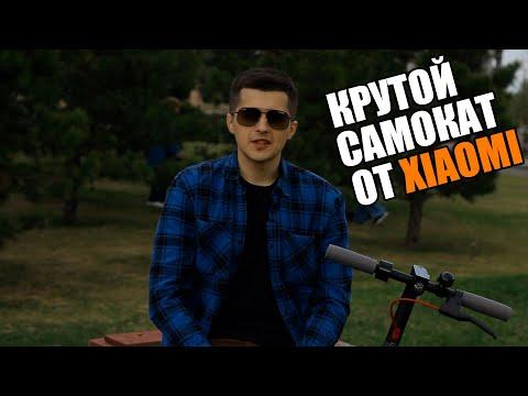 КРУТОЙ САМОКАТ ОТ XIAOMI 1S