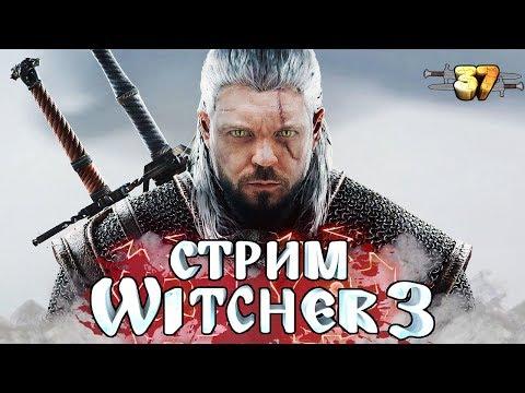 #7 | The Wither 3 Wild Hunt | Прохождение игры Ведьмак 3 дикая охота | 37Black