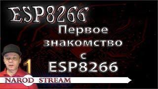 Программирование МК ESP8266. Урок 1. Первое знакомство с контроллером ESP8266