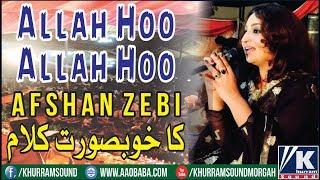 allah hoo da awaza aave afshan zebi live latest punjabi saraiki hindko songs 2017