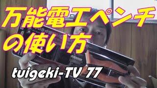 電工ペンチの使い方 (フジ矢 万能電工ペンチFA106) thumbnail