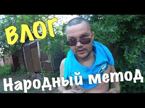 ВЛОГ:НАРОДНЫЙ МЕТОД/ЛЕЧЕНИЕ АЛКОГОЛИКА КРАПИВОЙ!!!