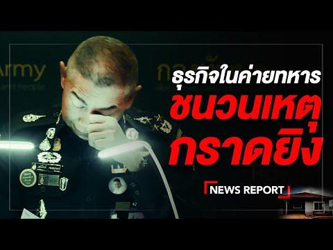 NEWS REPORT : ธุรกิจในค่ายทหารชนวนเหตุกราดยิง