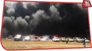 Bangalore Airshow 2019 : पार्किंग में भीषण आग, 100 से अधिक गाड़ियां जलकर ख़ाक | Breaking News