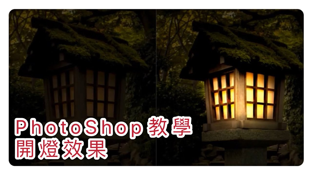PhotoShop教學|制作開燈效果