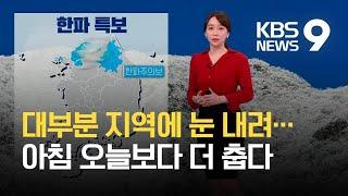 [날씨] 일요일도 기온 '뚝'…늦은 오후부터 곳곳 많은 눈 / KBS